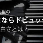 「さよならドビュッシー」中山七里の傑作、音楽ミステリ小説