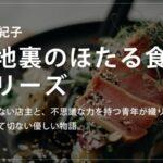 路地裏のほたる食堂シリーズ(大沼紀子)の読む順番をご紹介!優しくて切ない物語