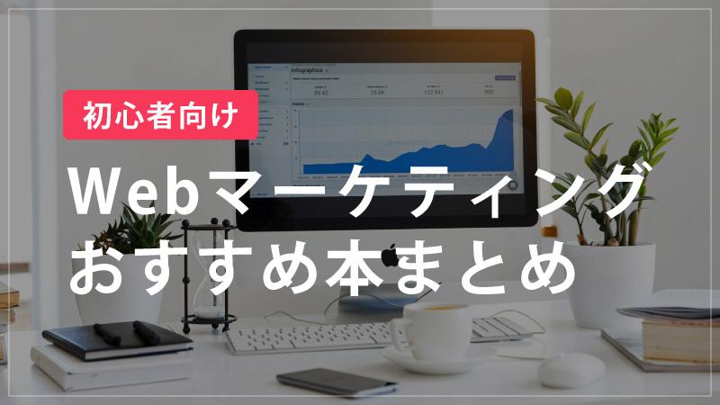 2021年Webマーケーティング初心者おすすめ本15選!