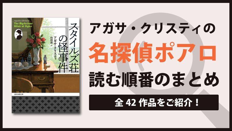 アガサ・クリスティ「名探偵ポアロシリーズ」の読む順番は?全42巻をご紹介