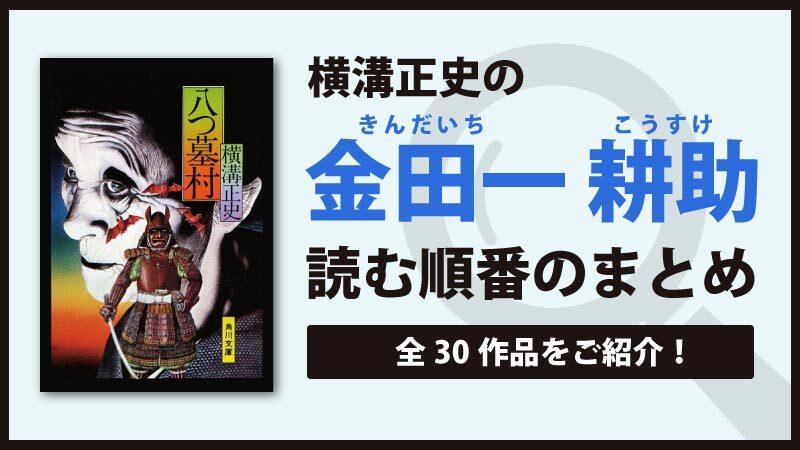 金田一耕助シリーズ(横溝正史)の読む順番は?全30巻をご紹介!