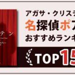 ポアロシリーズのおすすめ名作ランキング15選 アガサ・クリスティの最高傑作