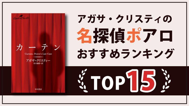 ポアロシリーズのおすすめ名作ランキング15選|アガサ・クリスティの最高傑作