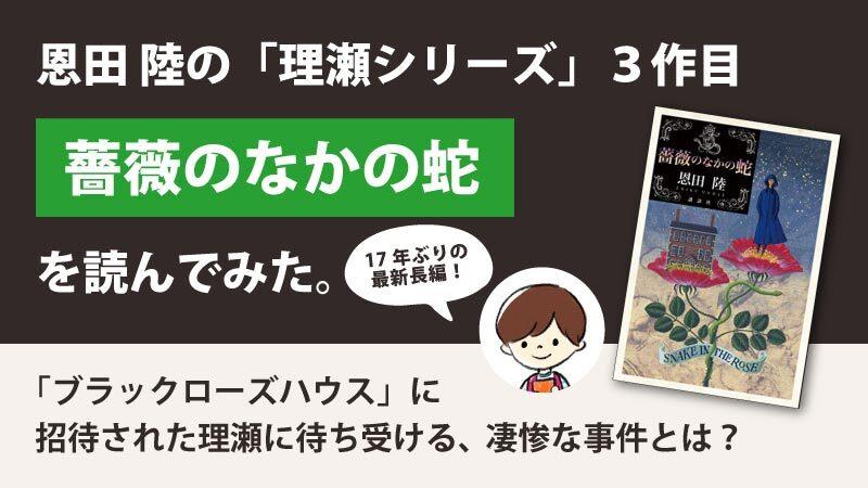 「薔薇のなかの蛇/恩田陸」を読んでみた 理瀬シリーズ3作目(2021年発売)