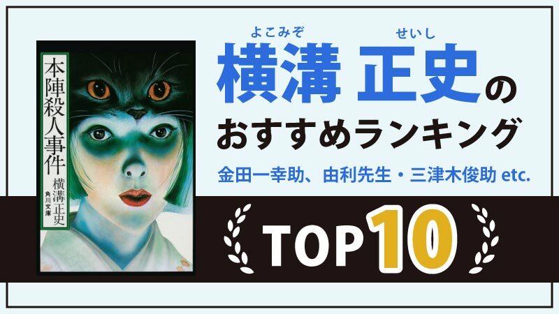 横溝正史のおすすめ名作ランキング10選!代表作シリーズのまとめ